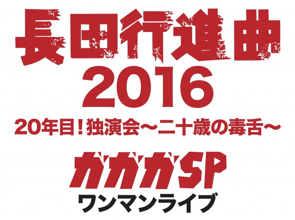 nagata20161217