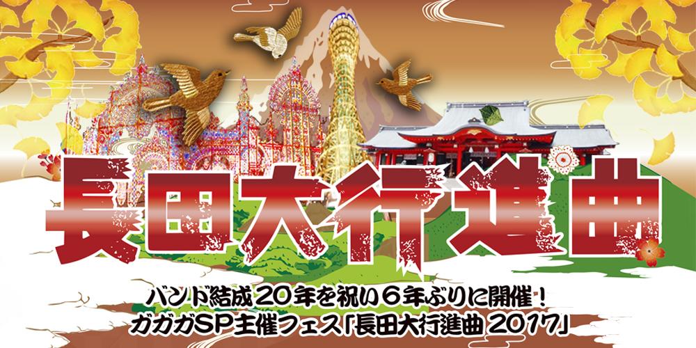 nagatafes2017_banar