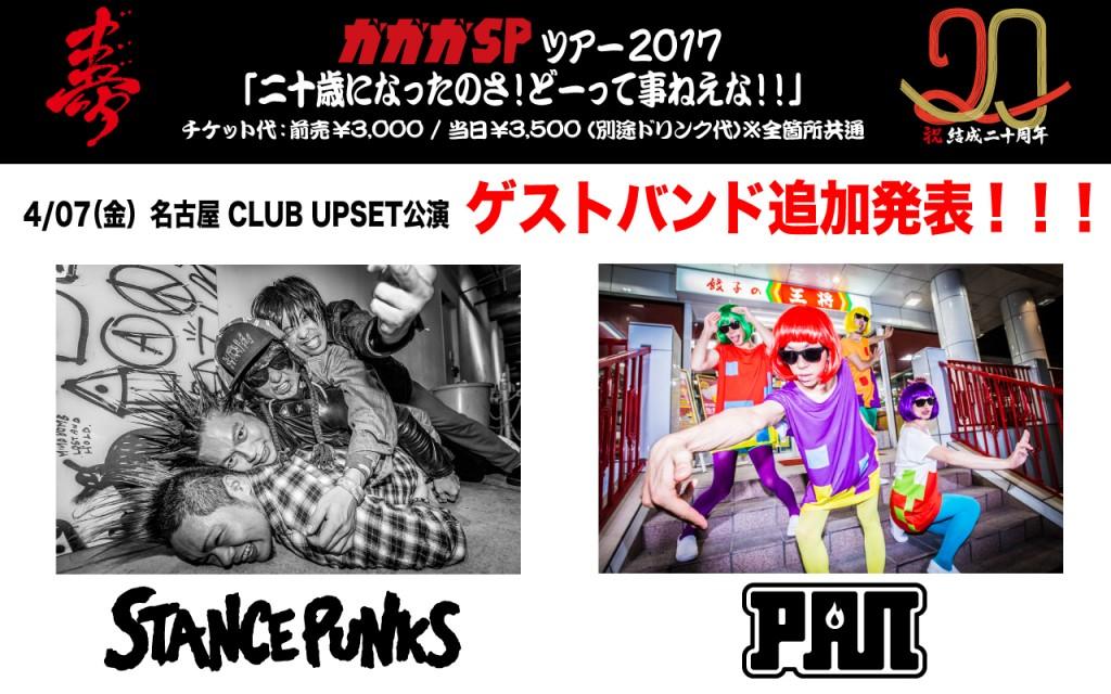 tour20171