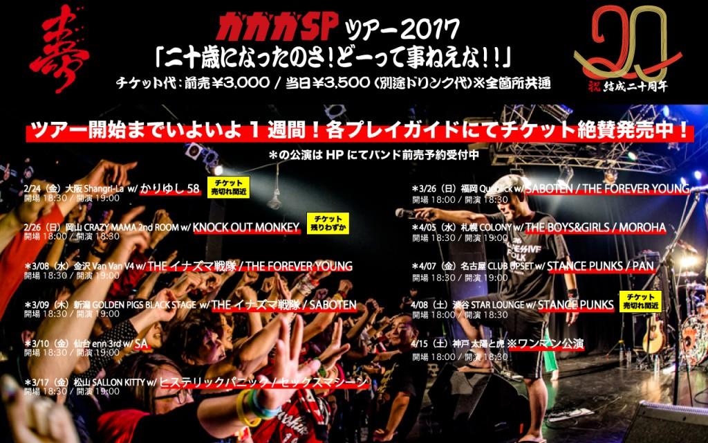 tour2017!